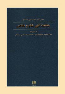 حکمت الهی عام و خاص نویسنده محیی الدین مهدی الهی قمشه ای